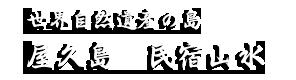 屋久島 民宿山水-世界自然遺産の屋久島であたたかいおもてなし-