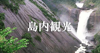 屋久島観光
